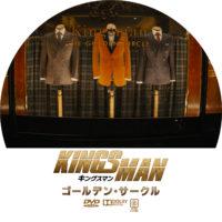 キングスマン:ゴールデン・サークル ラベル 01 DVD