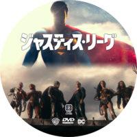 ジャスティス・リーグ ラベル 01 DVD