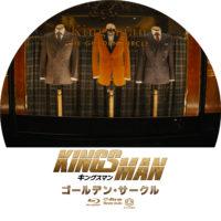 キングスマン:ゴールデン・サークル ラベル 01 Blu-ray