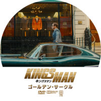 キングスマン:ゴールデン・サークル ラベル 03 DVD
