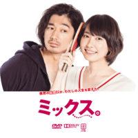 ミックス。ラベル 03 DVD