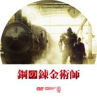 鋼の錬金術師 ラベル 02 DVD