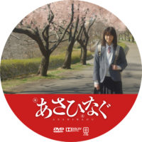 あさひなぐ ラベル 01 DVD