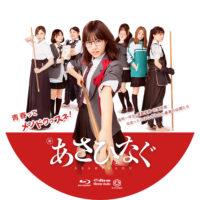 あさひなぐ ラベル 02 Blu-ray