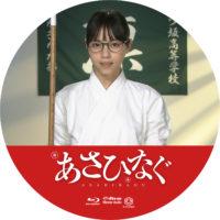 あさひなぐ ラベル 03 Blu-ray