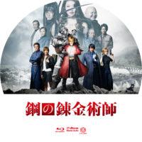 鋼の錬金術師 ラベル 01 Blu-ray