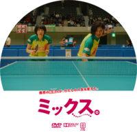 ミックス。ラベル 02 DVD