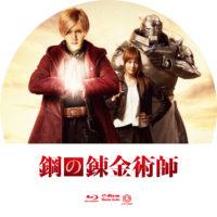 鋼の錬金術師 ラベル 03 Blu-ray