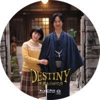 DESTINY 鎌倉ものがたり ラベル 05 Blu-ray