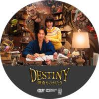 DESTINY 鎌倉ものがたり ラベル 01 DVD