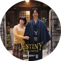 DESTINY 鎌倉ものがたり ラベル 05 DVD