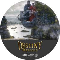 DESTINY 鎌倉ものがたり ラベル 04 DVD