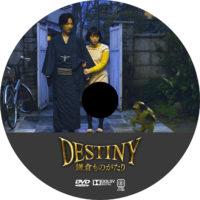 DESTINY 鎌倉ものがたり ラベル 03 DVD