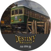DESTINY 鎌倉ものがたり ラベル 02 Blu-ray