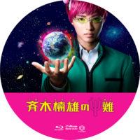 斉木楠雄のΨ難 ラベル 01 Blu-ray
