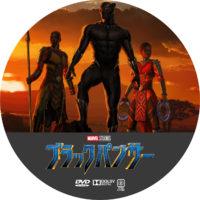 ブラックパンサー ラベル 02 DVD