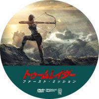 トゥームレイダー ファースト・ミッション ラベル 02 DVD