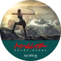 トゥームレイダー ファースト・ミッション ラベル 02 Blu-ray