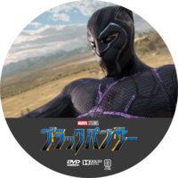 ブラックパンサー ラベル 01 DVD