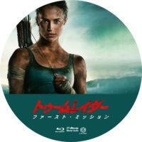 トゥームレイダー-ファースト・ミッション ラベル 01 Blu-ray