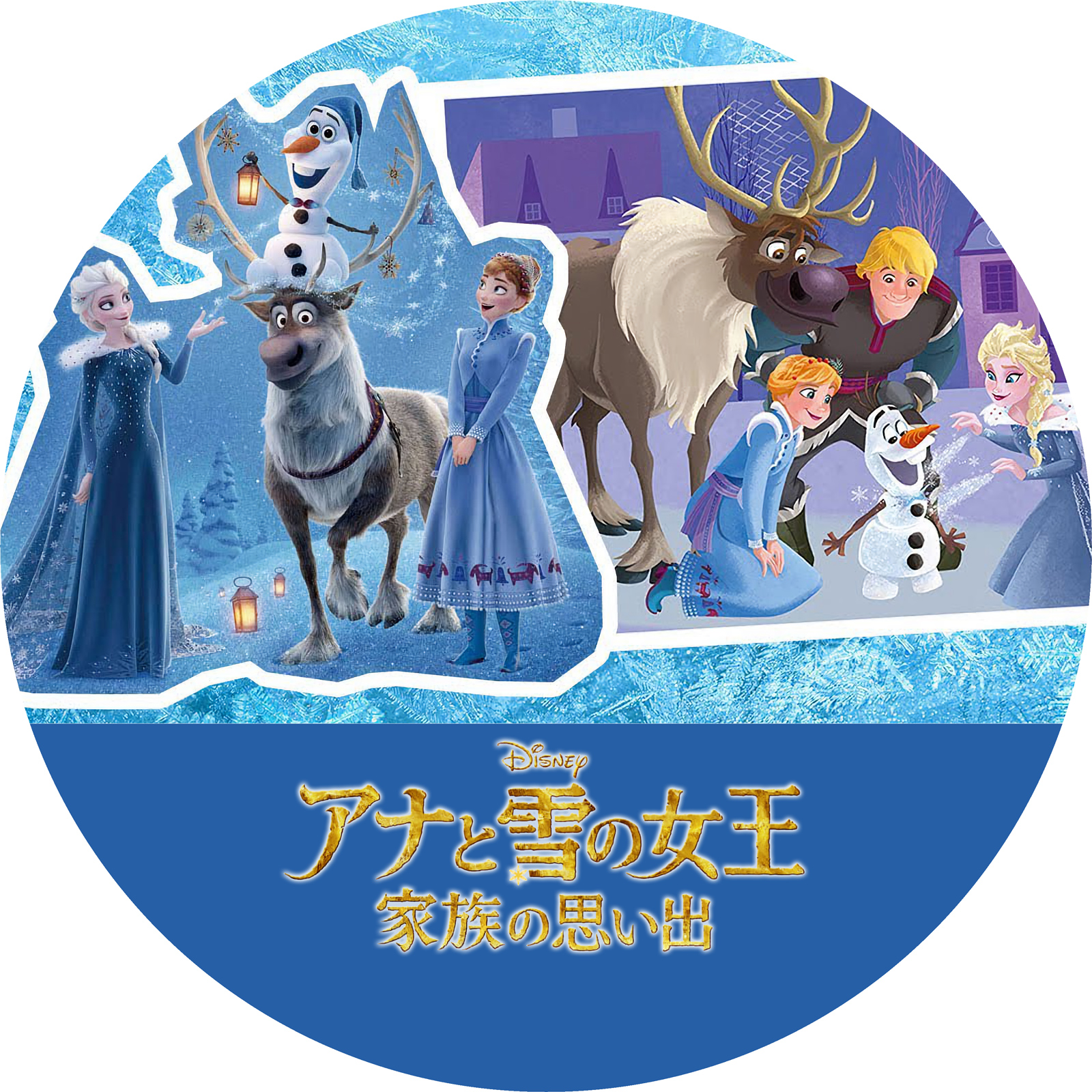 アナと雪の女王/家族の思い出 ブルーレイ+DVDセット : Disney | HMV&BOOKS online ...