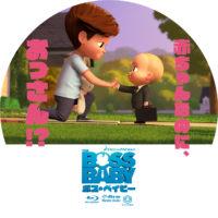 ボス・ベイビー ラベル 03 Blu-ray