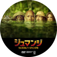 ジュマンジ/ウェルカム・トゥ・ジャングル ラベル 03 DVD