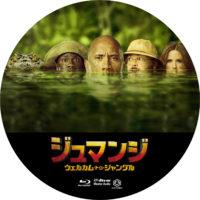 ジュマンジ/ウェルカム・トゥ・ジャングル ラベル 03 Blu-ray