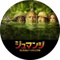 ジュマンジ/ウェルカム・トゥ・ジャングル ラベル 03 なし