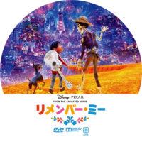 リメンバー・ミー ラベル 01 DVD