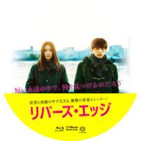 リバーズ・エッジ ラベル 01 Blu-ray