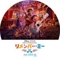 リメンバー・ミー ラベル 02 Blu-ray
