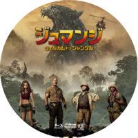 ジュマンジ/ウェルカム・トゥ・ジャングル ラベル 02 Blu-ray