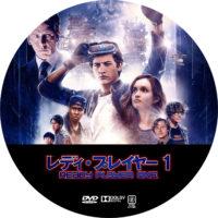 レディ・プレイヤー1 ラベル 01 DVD