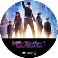 レディ・プレイヤー1 ラベル 02 DVD