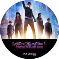 レディ・プレイヤー1 ラベル 02 Blu-ray