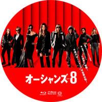 オーシャンズ8 ラベル 02 Blu-ray