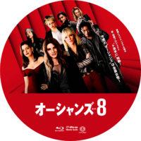 オーシャンズ8 ラベル 01 Blu-ray