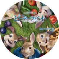 ピーターラビット ラベル 01 DVD
