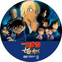 劇場版 名探偵コナン ゼロの執行人 ラベル 01 DVD