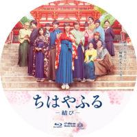 ちはやふる -結び- ラベル 01 Blu-ray