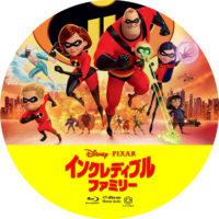 インクレディブル・ファミリー ラベル 01 Blu-ray