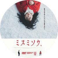 ミスミソウ ラベル 01 DVD