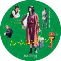 ルームロンダリング ラベル 01 Blu-ray