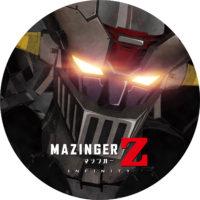 劇場版 マジンガーZ/INFINITY ラベル 01 なし