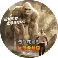 ランペイジ 巨獣大乱闘 ラベル 01 DVD