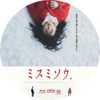 ミスミソウ ラベル 01 Blu-ray