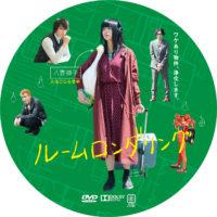 ルームロンダリング ラベル 01 DVD