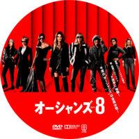 オーシャンズ8 ラベル 02 DVD