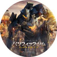 パシフィック・リム:アップライジング ラベル 02 Blu-ray